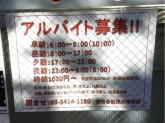 セブン-イレブン 世田谷駒沢大学南店