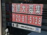 理容cut-A(カットエー) 昭島店