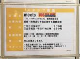 100円ショップミーツ 静岡アスティ店