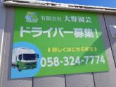 (有)大野園芸 第一営業所