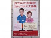 NPO法人ハイテンション/スローバラード/Love jets/ほか