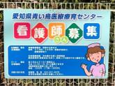 愛知県青い鳥医療療育センター
