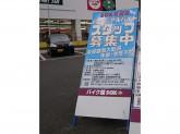 SOX奈良店