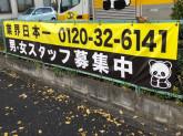 (株)サカイ引越センター 東京西支社
