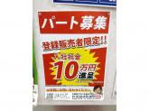クスリのアオキ 斑鳩店(調剤薬局併設)