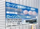 ローソン 一宮大和町妙興寺店