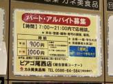 カネ美 尾西店