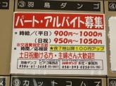 羽島ダンゴ ピアゴ尾西店
