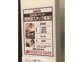 クイックカットBB リーフウォーク稲沢店