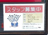 米乃家 稲沢パールシティ店