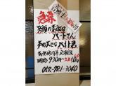 Cafe de ROUEN(カフェド・ルアン) アピタ千代田橋店