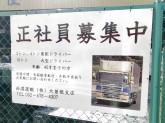 西濃運輸株式会社 大曽根支店