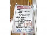 Yストア 清州店