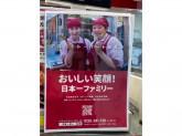 日本一 ヨシヅヤ清洲店