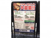鳴門鯛焼本舗 大須仁王門通店