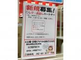 ヨシヅヤ 清洲店