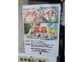名古屋甘辛焼肉 味樹園 茶屋ヶ坂店