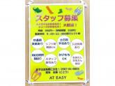 AT EASY 江南西店