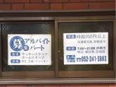 コンパル 大須本店
