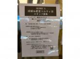 GEORGE'S(ジョージズ) 経堂コリティ店