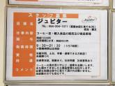 ジュピター アスティ静岡店