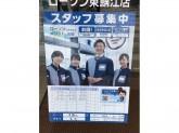 ローソン 東鯖江店