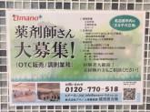 調剤薬局amano(アマノ) サカエ中店