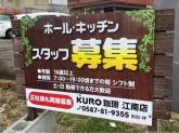 kuro珈琲 江南店