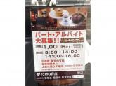 星乃珈琲店  栄店