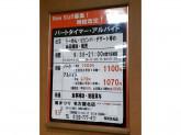 風まつり 名古屋北店