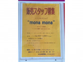 monamonaイオン扶桑店