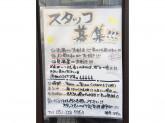 咲串おかげ屋 栄店