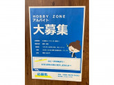 Hobby Zone(ホビーゾーン) むさし村山店