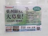 調剤薬局amano(アマノ) 栄本町通店