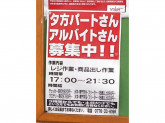 スーパーマーケット 株式会社バロー