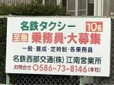 名鉄西部交通北部(株) 江南営業所