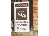 珈琲屋らんぷ 扶桑店