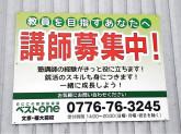 ECCベストワン 文京・福大前校