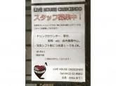 LIVE HOUSE CRESCENDO(クレッシェンド)
