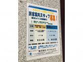 株式会社メトロセルビス(大手町駅)