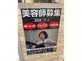 HAIR SALON IWASAKI 坂本店