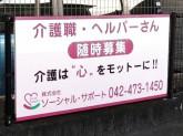 (株)ソーシャル・サポート