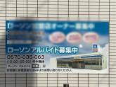 ローソン 大垣三塚町店