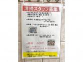 株式会社ダイケンビルサービス(アピタ北方店)