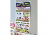 カネハチ 稲沢店