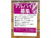 aimerfeel(エメフィール) モレラ岐阜店