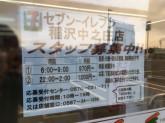 セブン-イレブン 稲沢中之庄店