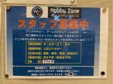 Hobby Zone(ホビーゾーン) フジグラン重信店