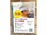 Crepe Ojisan(クレープおじさん) モレラ岐阜店