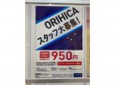 ORIHICA(オリヒカ) アクアウォーク大垣店